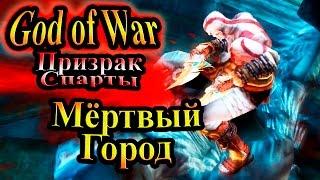 Прохождение God of War Ghost of Sparta (Бог войны Призрак Спарты) - часть 11 - Мёртвый Город