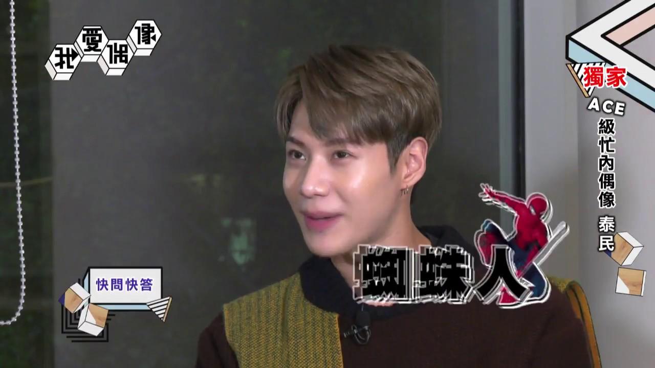 【ACE忙內❤】SHINee泰民大談「三泰民」傳言 超直白快問快答笑翻天|我愛偶像 Idols of Asia