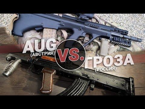 Штурмовые винтовки: Гроза VS. AUG