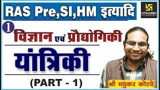 Download यांत्रिकी(Mechanics)-Part-1   विज्ञान एवं प्रौद्योगिकी   For RAS Pre, SI, HM-By Madhukar Kotawe Mp3 and Videos