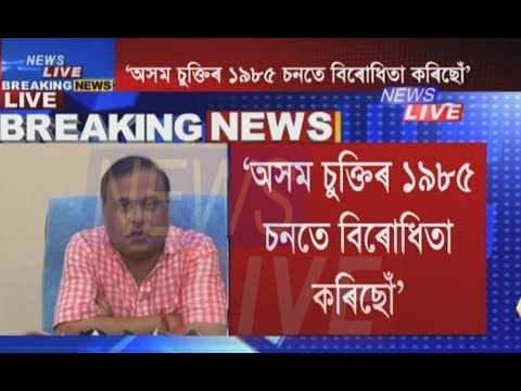 Opposing Assam Accord since 1985, want 1951 as cut-off year: Himanta Biswa Sarma