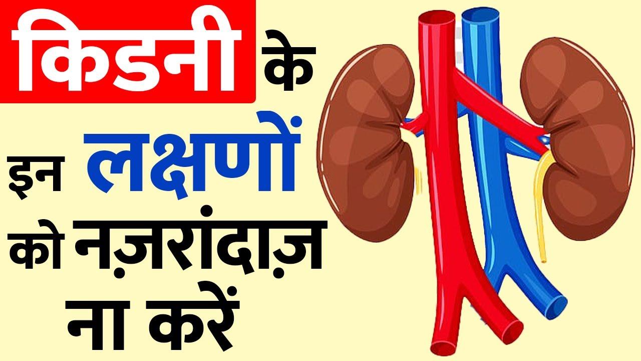 Kidney Kharab Hone Ke Lakshan Kidney Failure Symptoms À¤• À¤¡à¤¨ À¤–र À¤¬ À¤¹ À¤¨ À¤• À¤²à¤• À¤·à¤£ Youtube