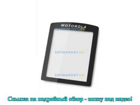 Защитное стекло дисплея для Motorola SLVR L9