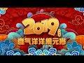 直播回看:2019年中央广播电视总台元宵晚会《喜气洋洋闹元宵》(完整版) 2019 CCTV Lantern Festival Gala