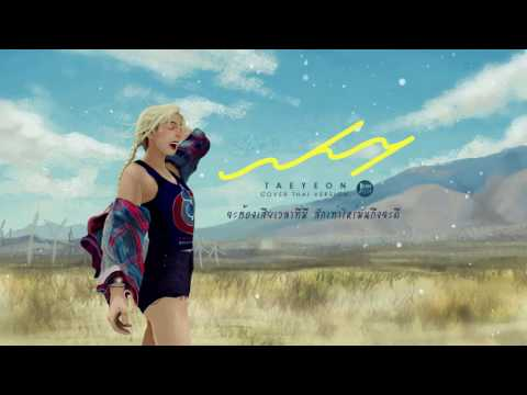 [Thai ver.] TAEYEON 태연 - Why | Cover by Jeaniich