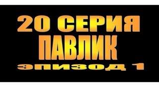 ПАВЛИК 1 сезон 20 серия