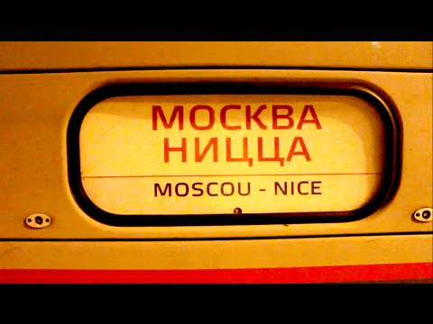RZD Russian Railway Nice - Moscow / Coupling, Visit & Departure