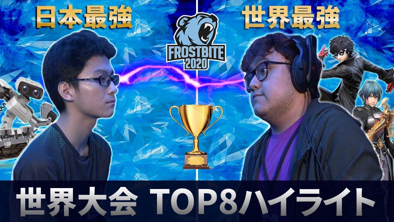 【スマブラSP】日本最強Zackrayと世界最強MkLeoが激突!Frostbite2020 TOP8ハイライト【世界大会】