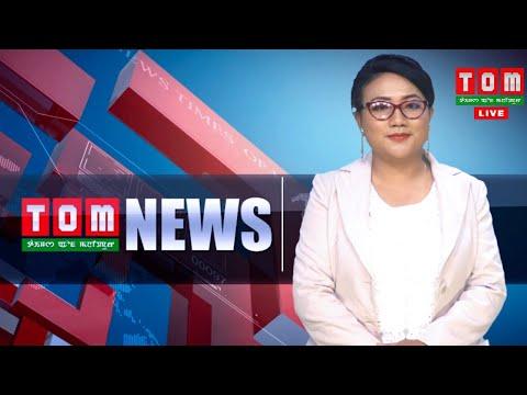 TOM TV 3:00 PM MANIPURI NEWS, 5TH APRIL 2020