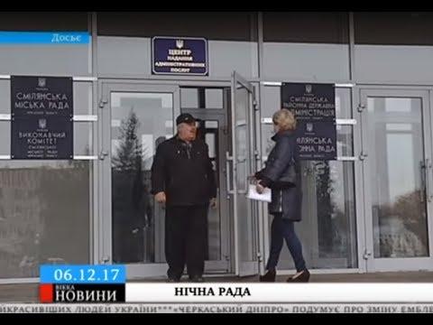 ТРК ВіККА: Смілянські депутати на нічній сесії вирішували долю міського тепла