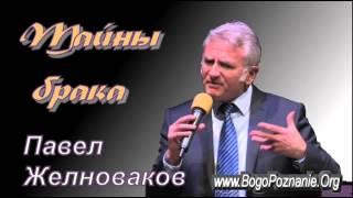Развод и повторный брак  Павел Желноваков