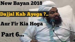 Sayyed Aminul Qadri 2018   New Bayan   Dajjal Kab Ayega : Part-6