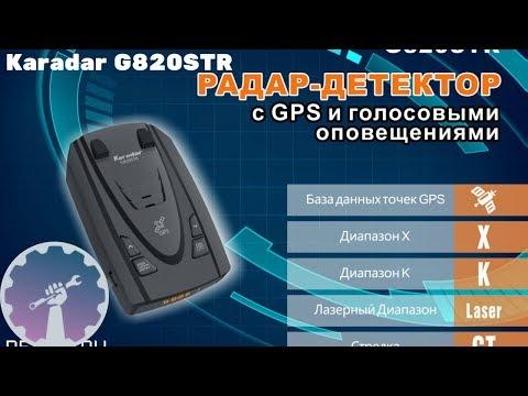 ЛУЧШИЙ БЮДЖЕТНЫЙ радар-детектор с GPS и голосовым оповещением KaRadar G820STR