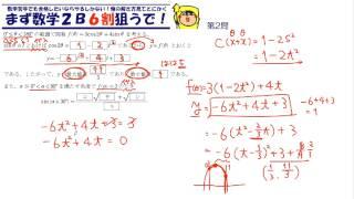 センター三角実況1限目(1~5)【2倍速】※復習&上級者向け※