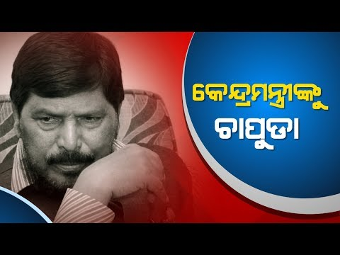 Union Minister Ramdas Athawale Slapped At Public Event In Maharashtra Mp3