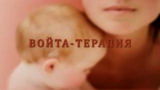 Войта - терапия. Лечение детей по методу В. Войта в Санкт Петербурге.