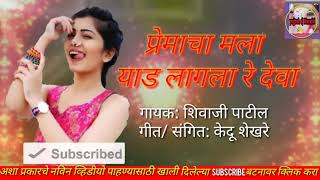Premacha mala yad lagala new marathi dj song