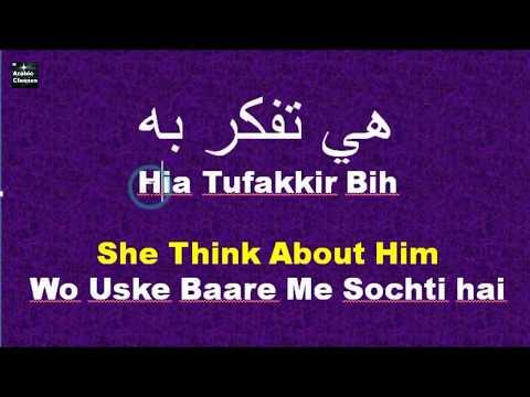 She Think About Him | Learn Arabic | Ajkhanphd |