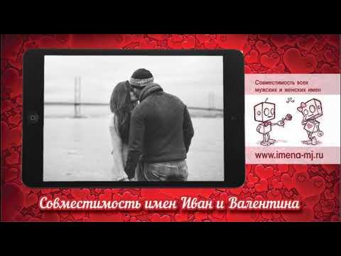 Совместимость имен Иван и Валентина