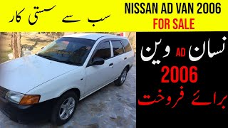 Nissan Ad Van 2006 | 1.2L Auto for sale