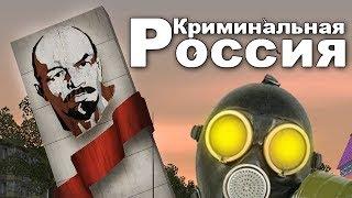 АЛЕКС И БРЕЙН В ЗОНЕ ОТЧУЖДЕНИЯ! (CRMP) #5