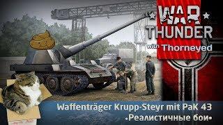 Waffentrger Krupp-Steyr PaK 43 | War Thunder