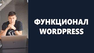 ФУНКЦИОНАЛ и ПЛАГИНЫ WORDPRESS | Курс по WORDPRESS | Евгений Попов