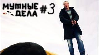 Сериал - Мутные дела - 3 серия