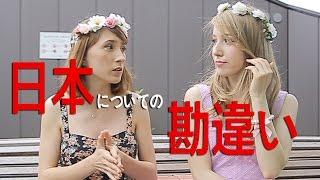 [日本語]外国人の日本についての勘違い Мои заблуждения о Японии