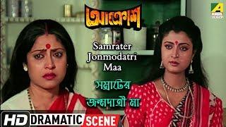 Samrater Jonmodatri Maa | Dramatic Scene | Debashree Roy | Shakuntala Barua