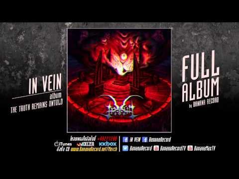 IN VEIN - The Truth Remains Untold [Full Album Stream]
