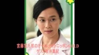 宮藤官九郎のオールナイトニッポン・ゲス淡島舞役 坂井真紀さん.