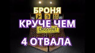 Crossout---Броня крепче чем 4 отвала