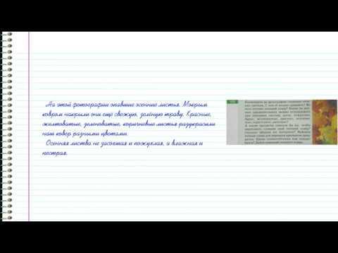Русский язык 5 класс. Разумовская. 172 упражнение. ГДЗ