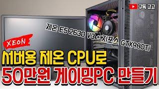 서버용 제온CPU로 50만원짜리 게이밍컴퓨터 만들기(E…