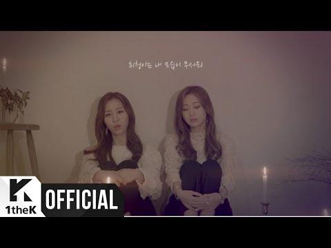[MV] D:amant(디아망) _ SICK(아파)