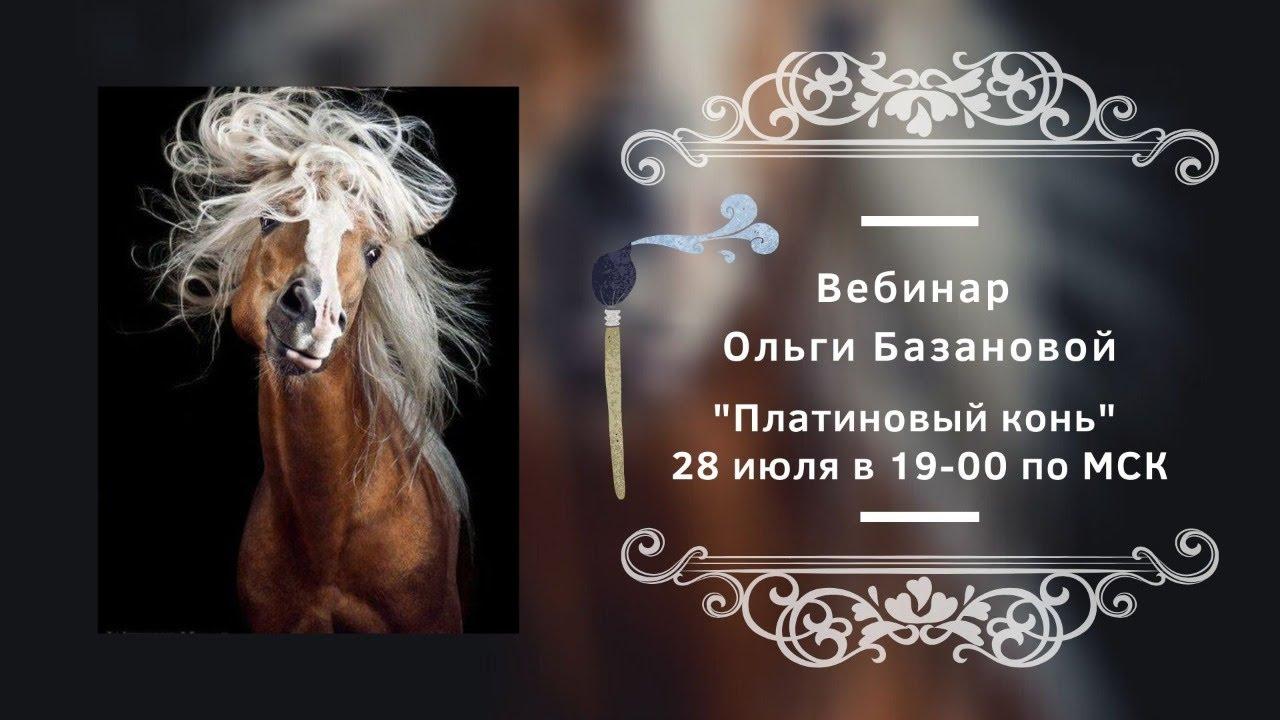 """Вебинар от Ольги Базановой - """"Платиновый конь"""""""