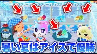 【あつ森】『夏の新商品!』アイスクリームを売る店長とみすずを実況する【あつまれどうぶつの森】【アナウンサー】【たいきち】【ちゃちゃまる】