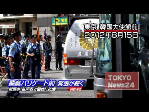 報道現場!警察と右翼の攻防 韓国大使館前で激突