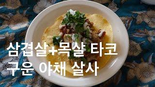 삼겹살+목살 까르니따스 타코와 구운 야채 살사 - Ca…