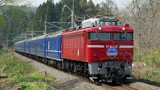 【HD】寝台特急あけぼの EF81赤い機関車 7カット
