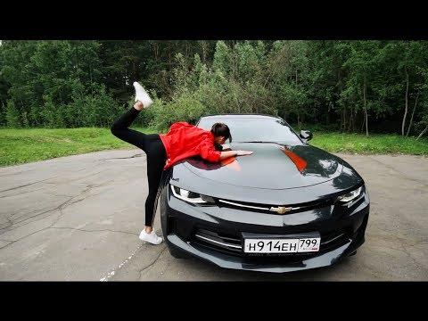 DriveGirls - Chevrolet Camaro FIFTY