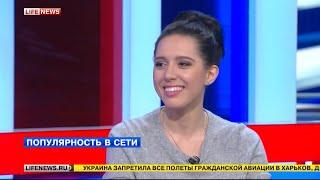 Катя Клэп (Kate Clapp) в гостях у канала LifeNews