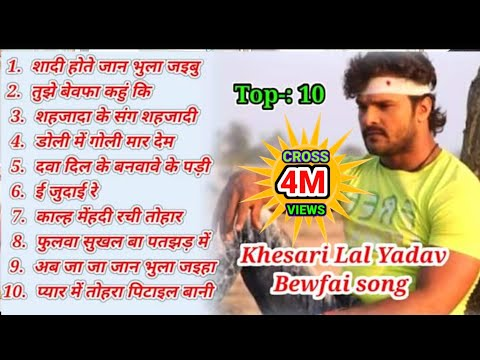 Top-:10_Khesari Lal Yadav Sad Song_part-: 2