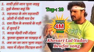 Top-:10_Khesari Lal Yadav sad song_part-: 2
