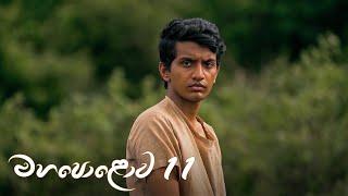 Mahapolowa | Episode 11 - (2021-01-24) | ITN Thumbnail