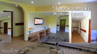 видео Санаторий Соль-Илецк