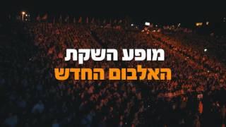 אברהם פריד בבריכת הסולטן  2016 // עם חנן בן ארי ואריאל זילבר