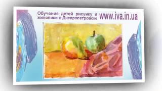 Уроки рисования для детей в Днепропетровске.    Обучение детей живописи и рисунку в Днепропетровске.