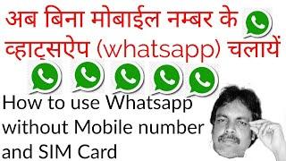 बिना नंबर के व्हाट्सएप्प ( whatsapp ) चलायें । How to use Whatsapp without number l ApunkaTech
